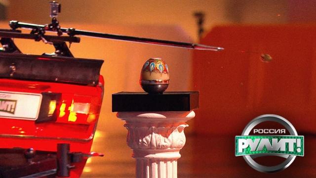 Порезать на половинки: сложный автофокус с«яйцами Фаберже».автомобили.НТВ.Ru: новости, видео, программы телеканала НТВ