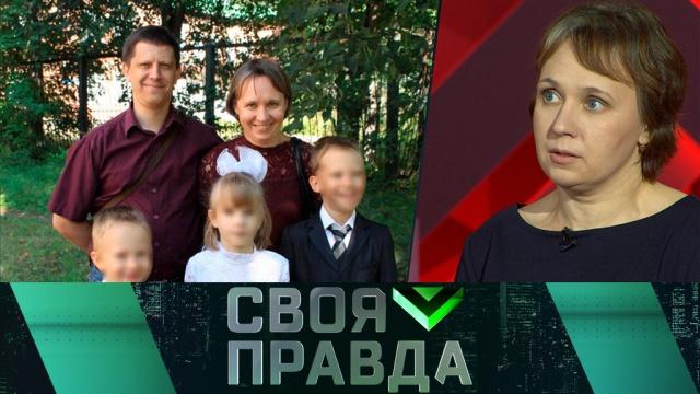 Выпуск от 5 ноября 2019 года.Почему органы опеки могут забрать ребенка у самых близких людей?НТВ.Ru: новости, видео, программы телеканала НТВ