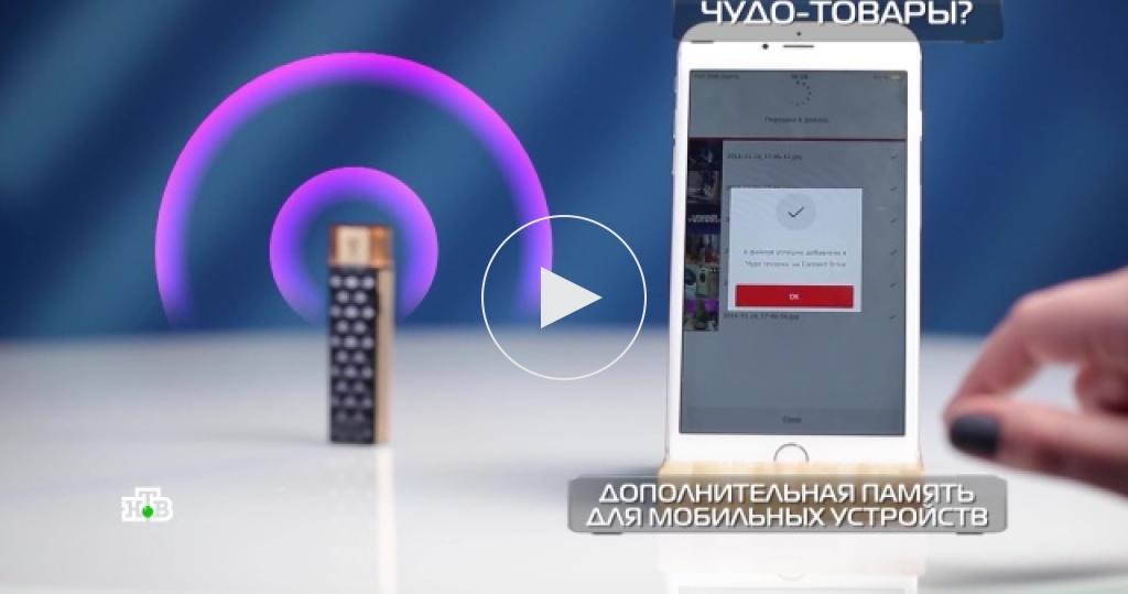 <nobr>Чудо-флешка</nobr>: тест беспроводного хранилища для мобильных устройств