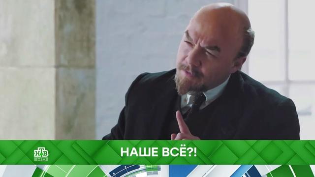 Выпуск от 7 ноября 2019 года.Наше все?!НТВ.Ru: новости, видео, программы телеканала НТВ