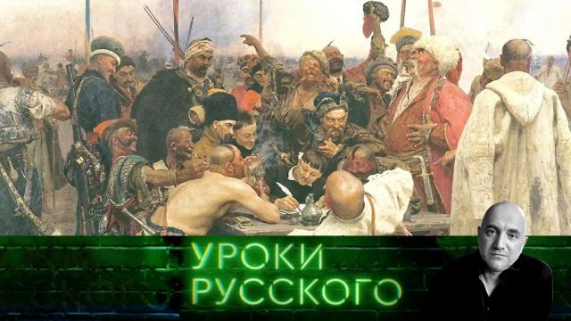 Выпуск от 7ноября 2019года.Урок №81. Казак уходил на войну.НТВ.Ru: новости, видео, программы телеканала НТВ