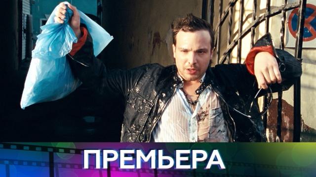 Премьера. Комедия «Мой любимый раздолбай»— впятницу в23:40.НТВ.Ru: новости, видео, программы телеканала НТВ