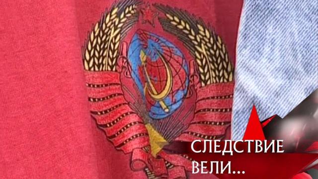«Однажды в СССР».«Однажды в СССР».НТВ.Ru: новости, видео, программы телеканала НТВ