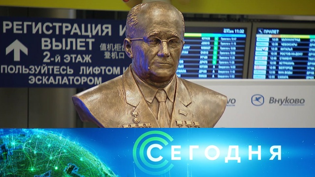 8 ноября 2019 года. 19:00.8 ноября 2019 года. 19:00.НТВ.Ru: новости, видео, программы телеканала НТВ