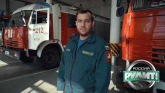 Участники «Россия рулит!»: Константин Иванов— водитель пожарной машины из Подмосковья