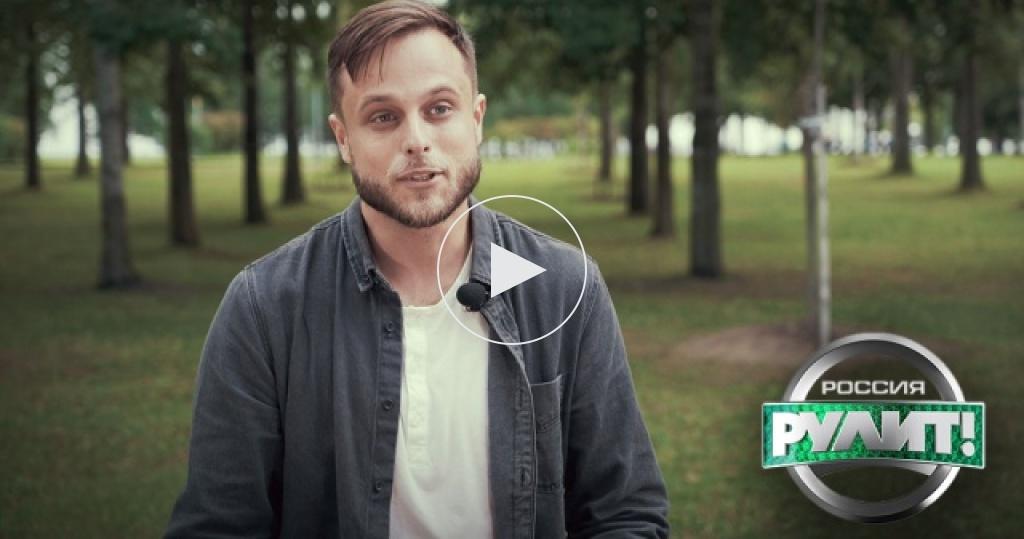 Участники «Россия рулит!»: Владимир Сафонов— бизнесмен из Красноярска