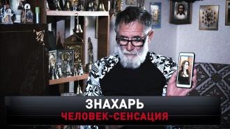 «Знахарь. Человек-сенсация».«Знахарь. Человек-сенсация».НТВ.Ru: новости, видео, программы телеканала НТВ