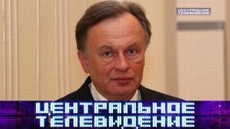 Дело доцента-убийцы, инцелы игибель основателя «Белых касок»— всубботу в«Центральном телевидении».НТВ.Ru: новости, видео, программы телеканала НТВ