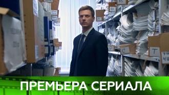 Премьера. Остросюжетный сериал «Гений»— 21и 22ноября на НТВ