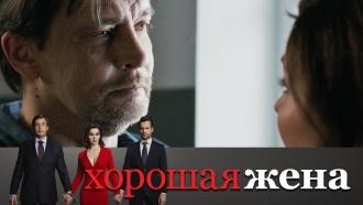 Она больше не понимает, где правда, агде— ложь. «Хорошая жена»— новые серии сегодня в21:00на НТВ.НТВ.Ru: новости, видео, программы телеканала НТВ