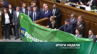 Скандальный закон опродаже украинской земли ипротесты вЧили. «Итоги недели»— ввоскресенье в19:00