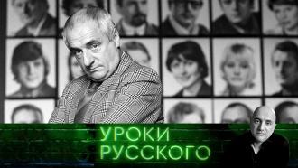 Русский писатель— орусском режиссере. «Захар Прилепин. Уроки русского»— сегодня на НТВ