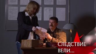 Один из самых странных убийц вистории СССР, не оставлявший никаких улик,— вфильме из цикла «Следствие вели…»