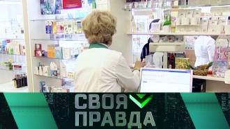 Лекарственная катастрофа вРоссии— сегодня в<nobr>ток-шоу</nobr> «Своя правда»