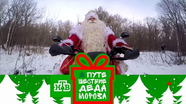 Более 60телеведущих иактеров, тысячи волонтеров иДед Мороз устроят 300праздников для детей из разных городов России вместе сНТВ.НТВ.Ru: новости, видео, программы телеканала НТВ