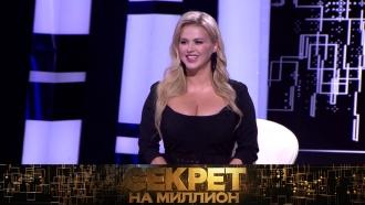 Анна Семенович впервые назовет всех своих любовников. «Секрет на миллион»— 23ноября в21:00на НТВ