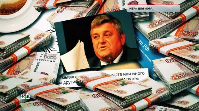 «Мера для мэра».«Мера для мэра».НТВ.Ru: новости, видео, программы телеканала НТВ
