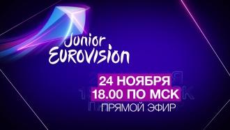 «Детское Евровидение— 2019». Прямая трансляция из Гливице— 24ноября в18:00на НТВ