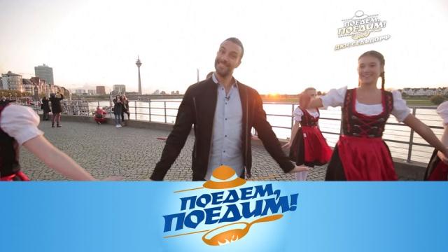 Выпуск от 16ноября 2019года.Дюссельдорф: пивное сафари, прогулка на высоте исамый вкусный хлеб.НТВ.Ru: новости, видео, программы телеканала НТВ