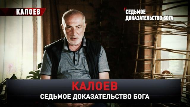 «Калоев. Седьмое доказательство бога».«Калоев. Седьмое доказательство бога».НТВ.Ru: новости, видео, программы телеканала НТВ