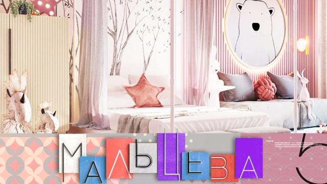 Выпуск от 18ноября 2019года.Дизайн детской комнаты для девочки иопасные пищевые привычки.НТВ.Ru: новости, видео, программы телеканала НТВ