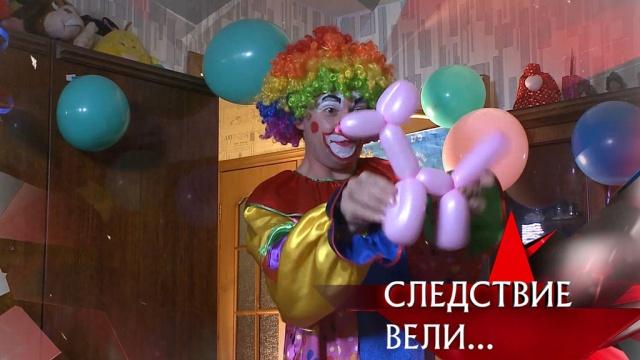 Выпуск от 17ноября 2019года.«Клоун».НТВ.Ru: новости, видео, программы телеканала НТВ