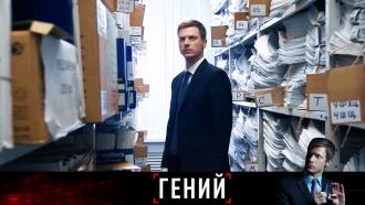 Премьера. Остросюжетный сериал «Гений»— с21ноября на НТВ