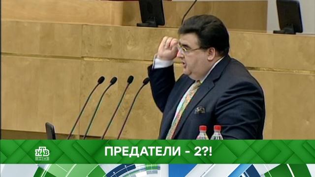 Выпуск от 19 ноября 2019 года.Предатели — 2?!НТВ.Ru: новости, видео, программы телеканала НТВ