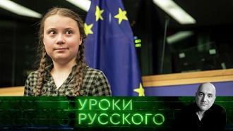 Русский писатель— ошведке Грете ирусском взгляде на экологию. «Захар Прилепин. Уроки русского»— вчетверг на НТВ
