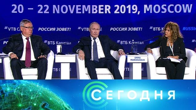 20 ноября 2019 года. 16:00.20 ноября 2019 года. 16:00.НТВ.Ru: новости, видео, программы телеканала НТВ