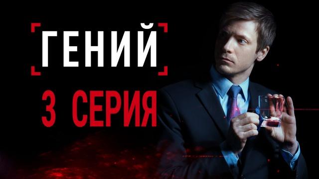 Остросюжетный сериал «Гений».НТВ.Ru: новости, видео, программы телеканала НТВ