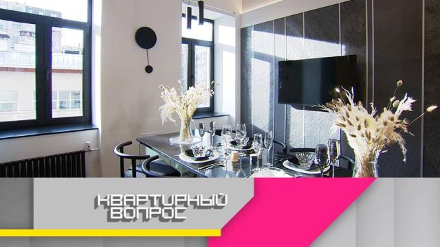 Выпуск от 23ноября 2019года.Кухня-столовая сэлементами бетона, стекла иметалла.НТВ.Ru: новости, видео, программы телеканала НТВ