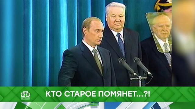 Выпуск от 25ноября 2019 года.Кто старое помянет…?!НТВ.Ru: новости, видео, программы телеканала НТВ