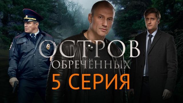 Детективный сериал «Остров обреченных».НТВ.Ru: новости, видео, программы телеканала НТВ