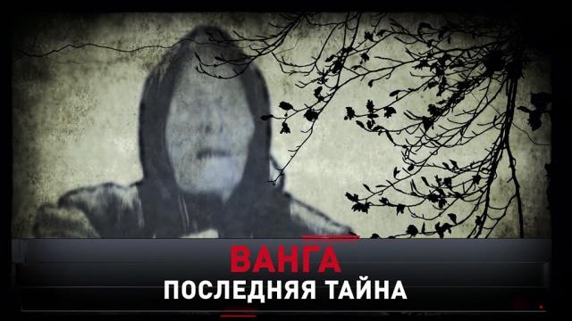 «Ванга. Последняя тайна».«Ванга. Последняя тайна».НТВ.Ru: новости, видео, программы телеканала НТВ