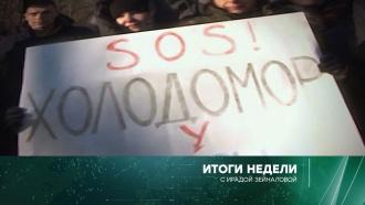 1декабря 2019года.1декабря 2019года.НТВ.Ru: новости, видео, программы телеканала НТВ