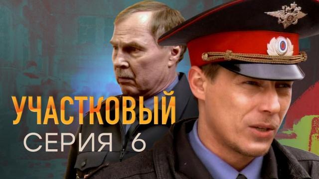 Остросюжетный сериал «Участковый».НТВ.Ru: новости, видео, программы телеканала НТВ