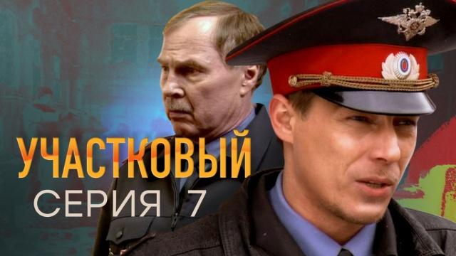 7-я и 8-я серии.7-я серии.НТВ.Ru: новости, видео, программы телеканала НТВ