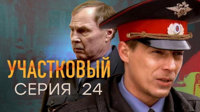 24-я серия.сериалы.НТВ.Ru: новости, видео, программы телеканала НТВ