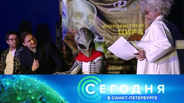 3декабря 2019года. 19:20.3декабря 2019года. 19:20.НТВ.Ru: новости, видео, программы телеканала НТВ