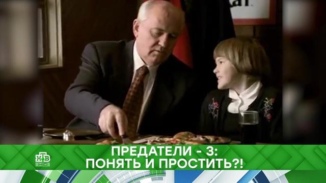 Выпуск от 3 декабря 2019 года.Предатели-3: понять ипростить?!НТВ.Ru: новости, видео, программы телеканала НТВ