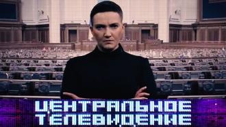 Невеста Надежда Савченко, <nobr>сектанты-убийцы</nobr> ибесплатное жилье вИталии— всубботу в«Центральном телевидении»
