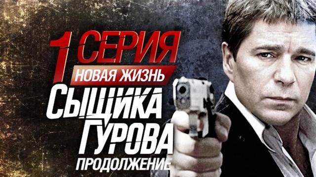 «Афера», 1-я серия.«Афера», 1-я серия.НТВ.Ru: новости, видео, программы телеканала НТВ