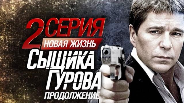 «Афера», 2-я серия.«Афера», 2-я серия.НТВ.Ru: новости, видео, программы телеканала НТВ