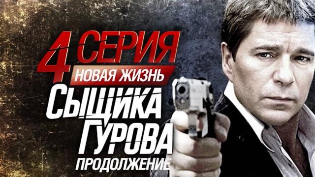 «Афера», 4-я серия.«Афера», 4-я серия.НТВ.Ru: новости, видео, программы телеканала НТВ