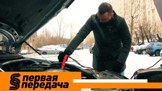 Договоры сподвохами для автовладельцев иправила безопасного прикуривания— ввоскресенье в«Первой передаче»