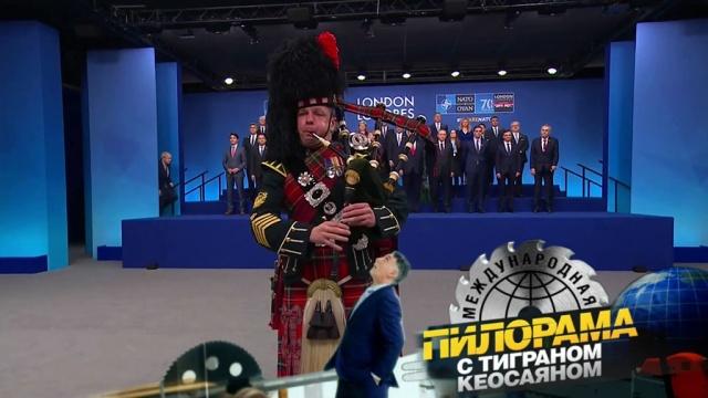 Какую волынку затянули на саммите НАТО вЛондоне?НТВ.Ru: новости, видео, программы телеканала НТВ