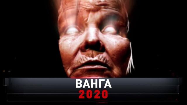 «Ванга 2020».Ванга, мистика и оккультизм.НТВ.Ru: новости, видео, программы телеканала НТВ