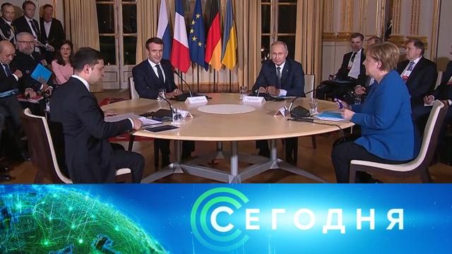 9 декабря 2019 года. 19:00.9 декабря 2019 года. 19:00.НТВ.Ru: новости, видео, программы телеканала НТВ