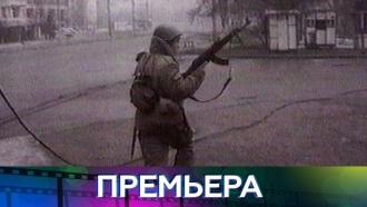 Премьера. «Чечня. Без линии фронта». Фильм Сергея Холошевского— всреду в23:25